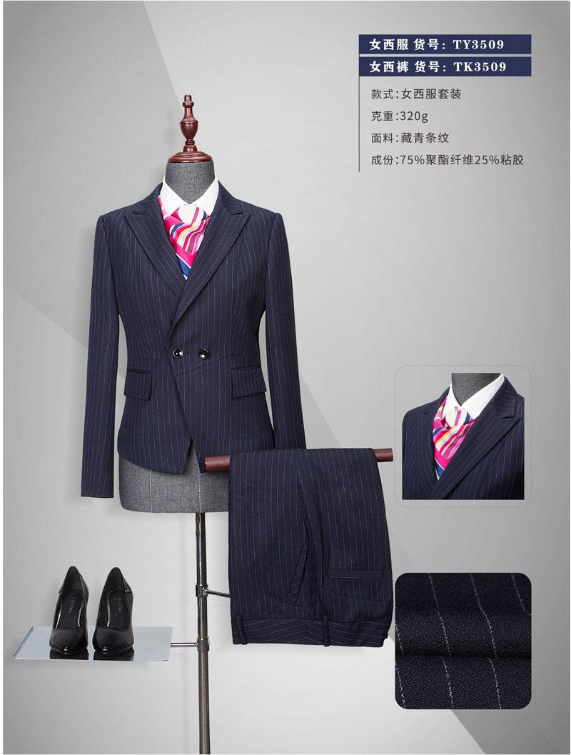 女西装套装-TY3509